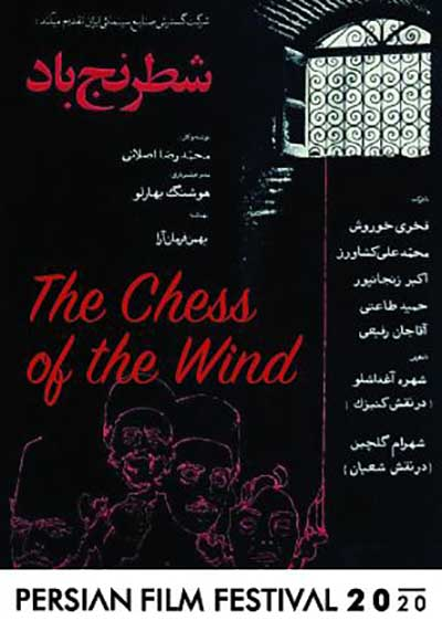 PERFF20: The Chess of the Wind